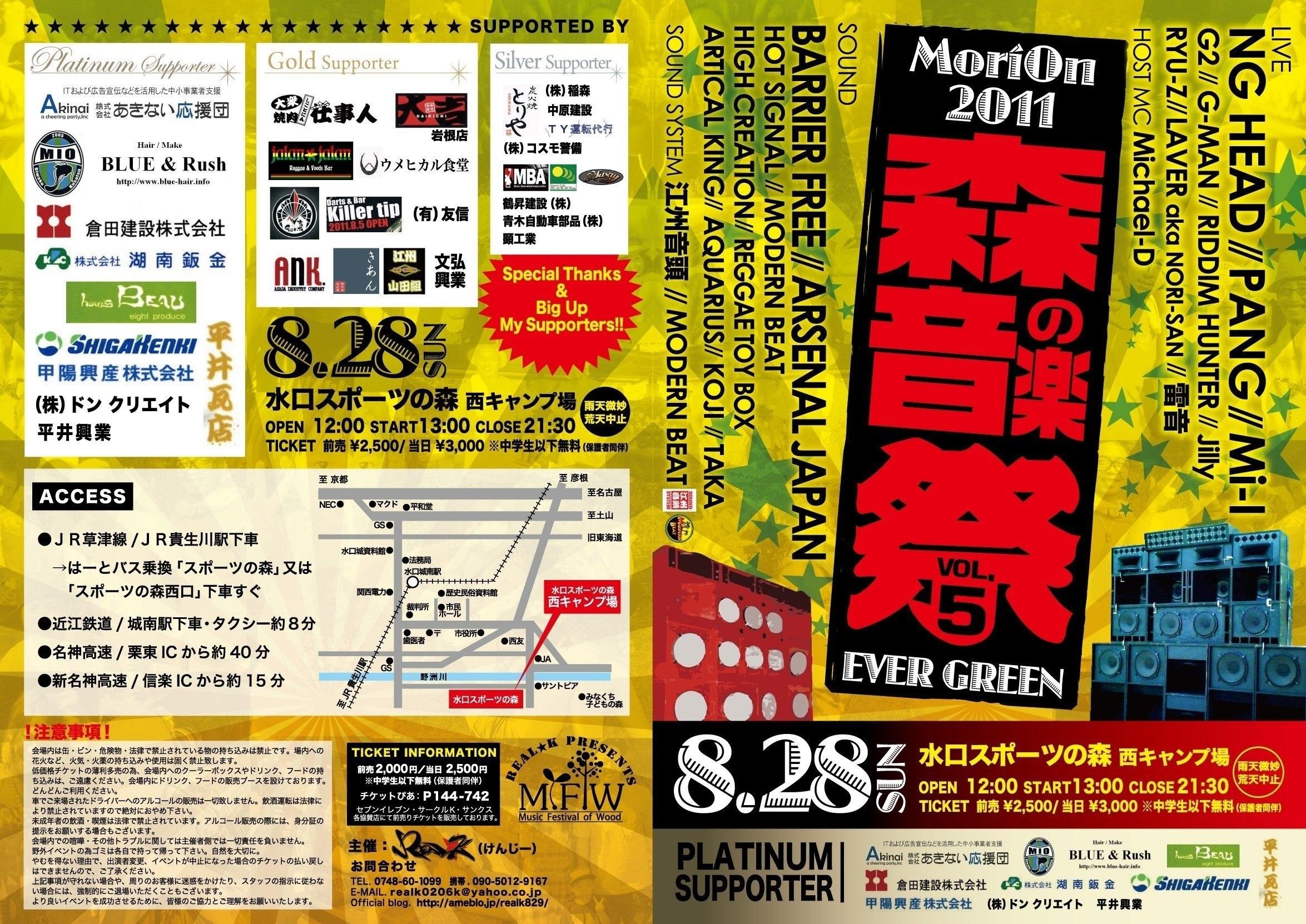 MORION_2011_omote2.jpg